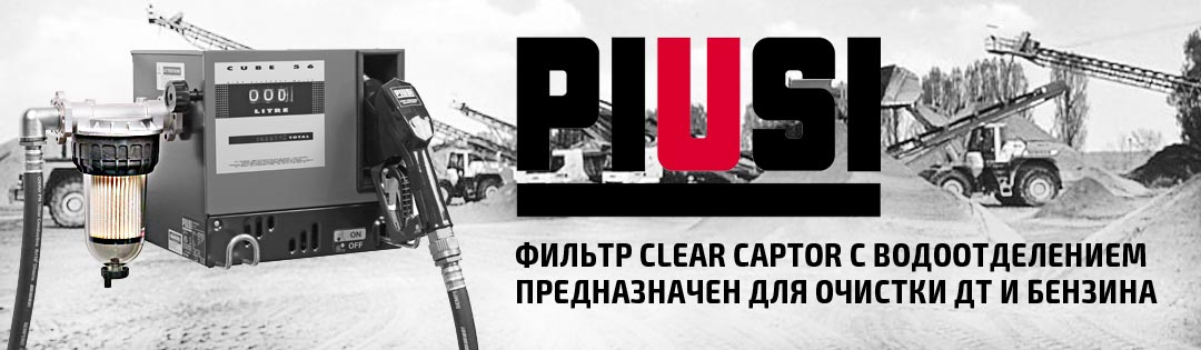 promo_https://piusi-market.ru/products/products-detail/590